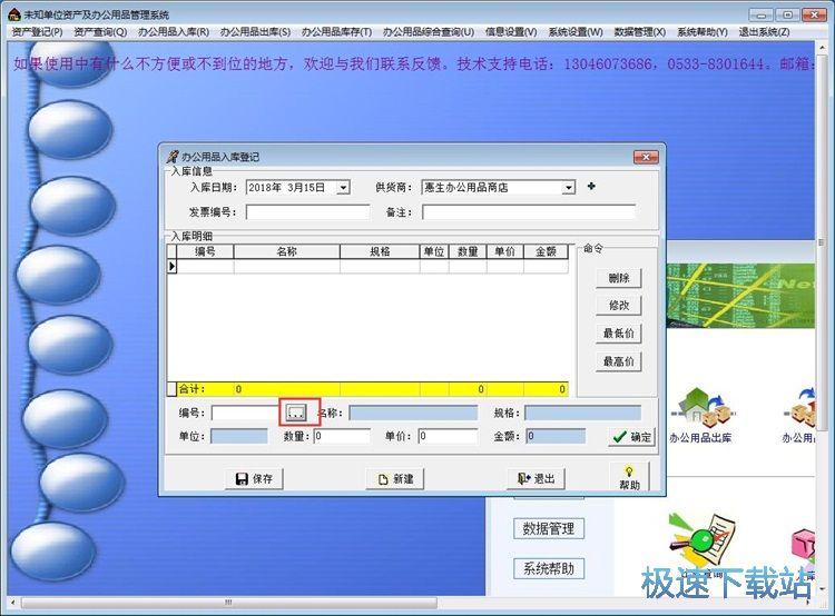 添加入库记录教程