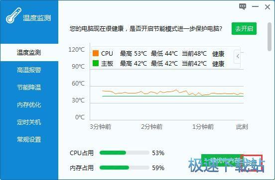 查看设备温度/释放内存教程