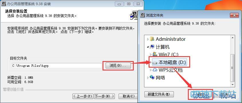 图:实易办公用品管理系统安装教程