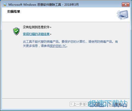 检测电脑恶意软件教程