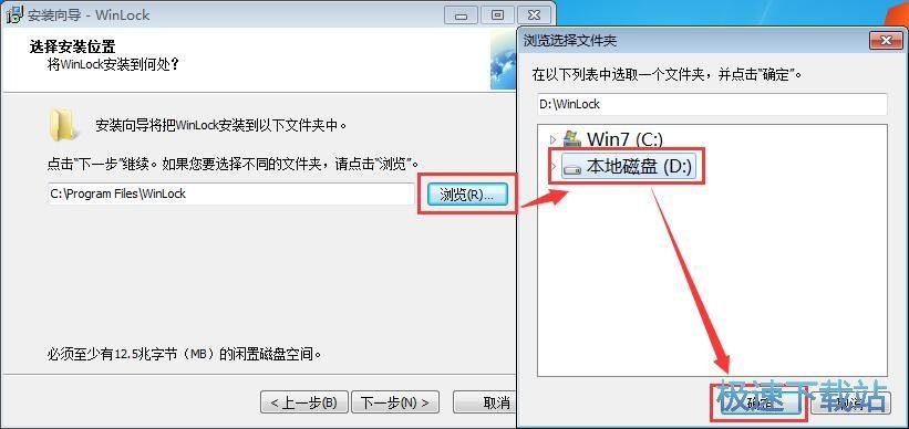 WinLock安装教程