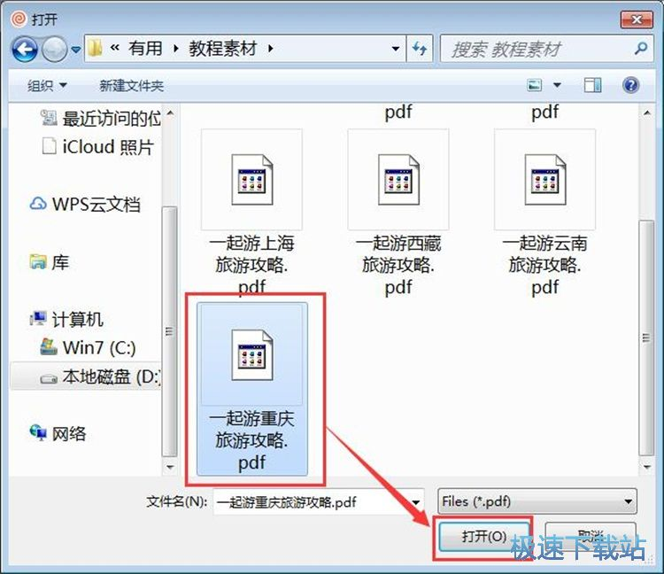 PDF转DOC教程