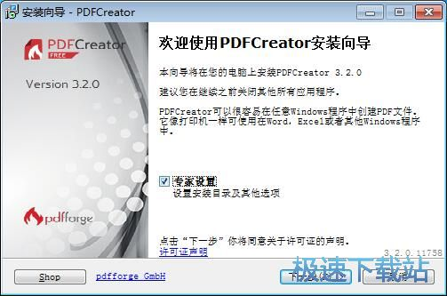 DawningSoft PDFCreator安装教程