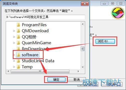 VG浏览器安装教程