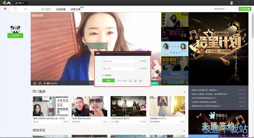 图:熊猫直播2.1评测