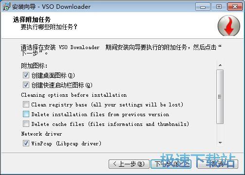 图:VSO Downloader安装教程