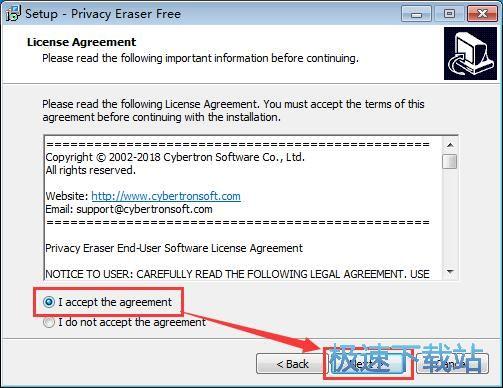 Privacy Eraser Free安装教程