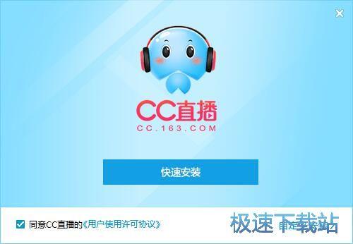 网易CC直播安装教程