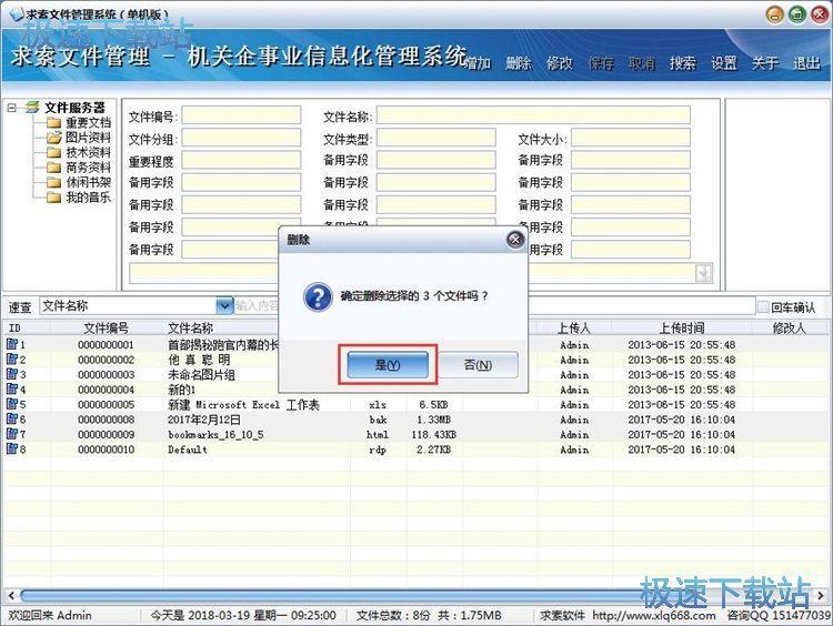 图:删除文件教程