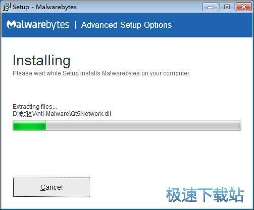 Malwarebytes Anti-Malware安装教程