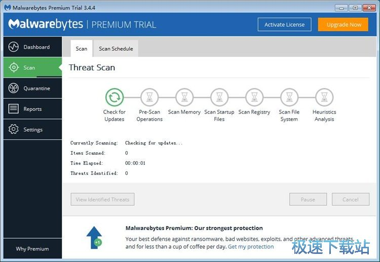 扫描隔离恶意软件教程