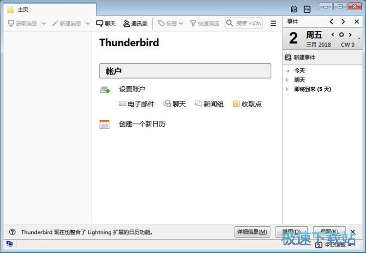 添加电子邮箱教程