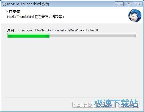 Mozilla Thunderbird安装教程