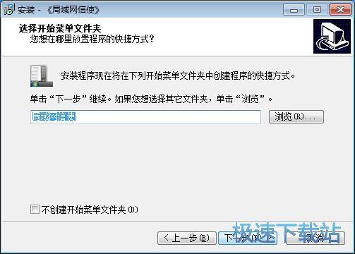 局域网信使安装教程