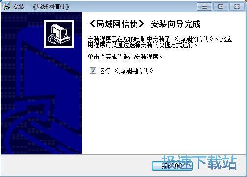图:局域网信使安装教程