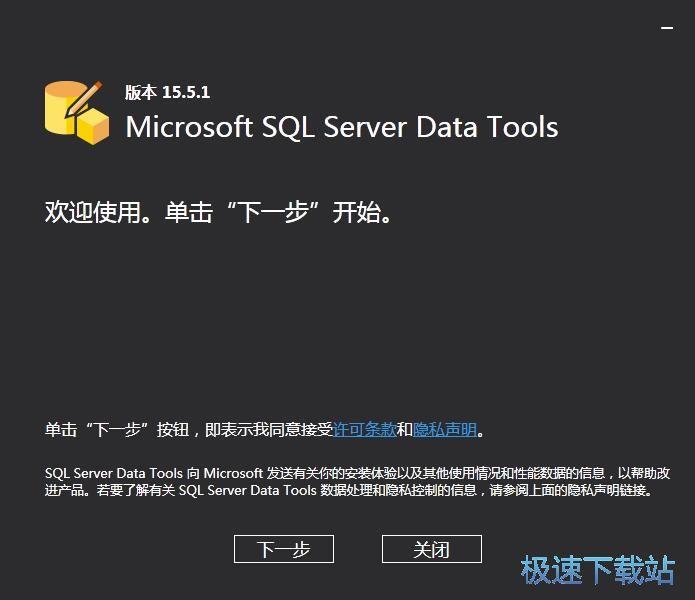 图:Microsoft SQL Server Data Tools安装教程