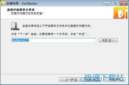 EarMaster安装教程