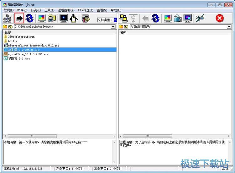 图:局域网传输文件教程