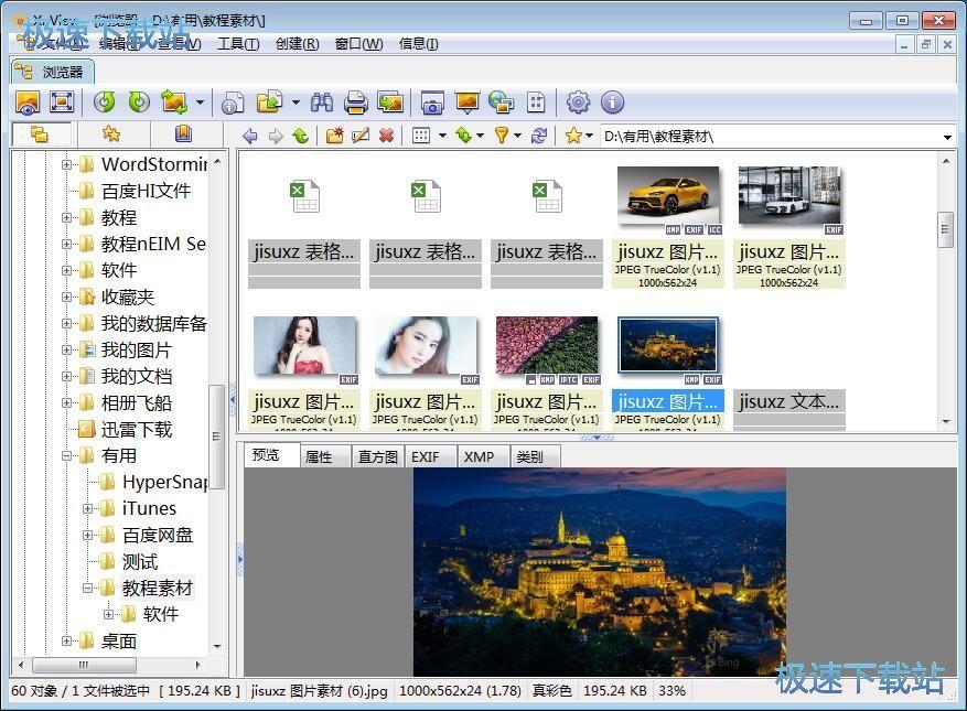 转换图片格式教程