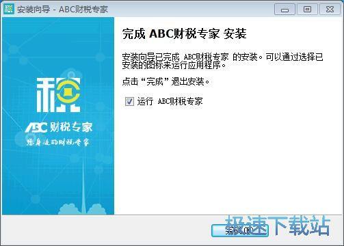 abc财税专家安装教程