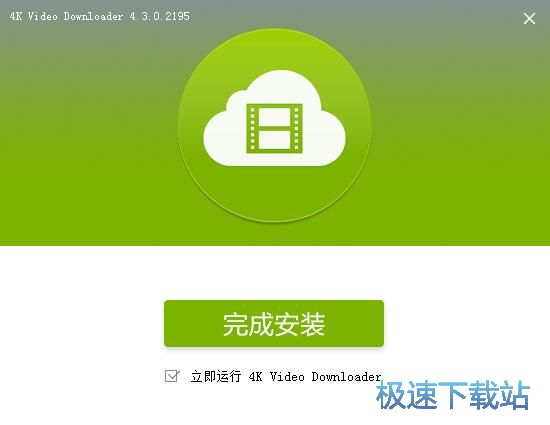 4k Video Downloader安装教程
