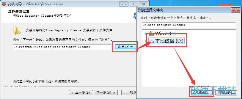 Wise Registry Cleaner安装教程