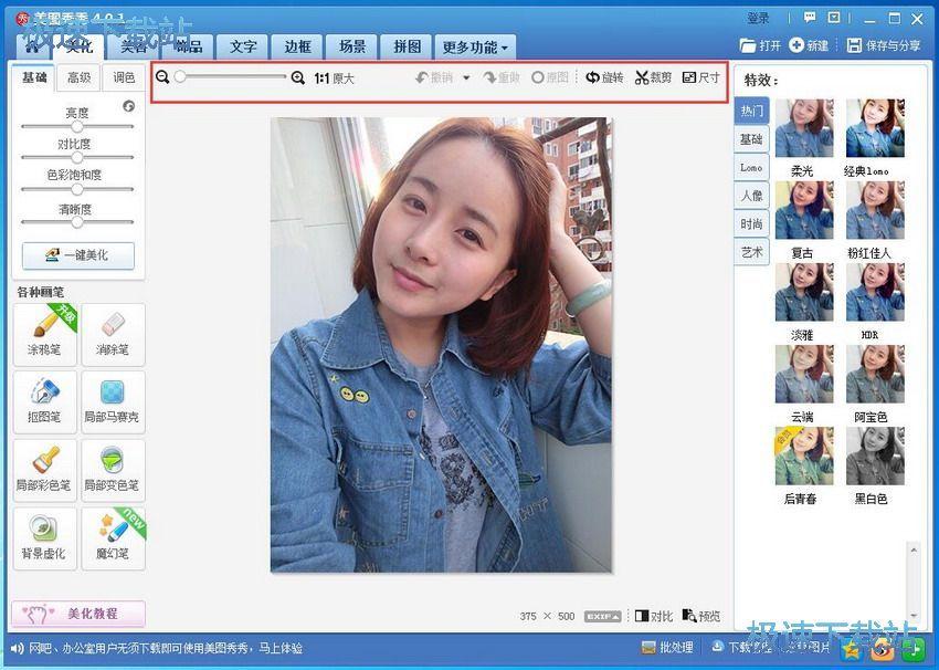 美图秀秀v4.0.1最新版使用评测