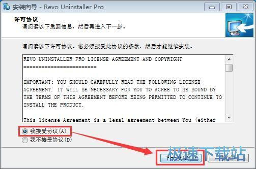 Revo Uninstaller安装教程