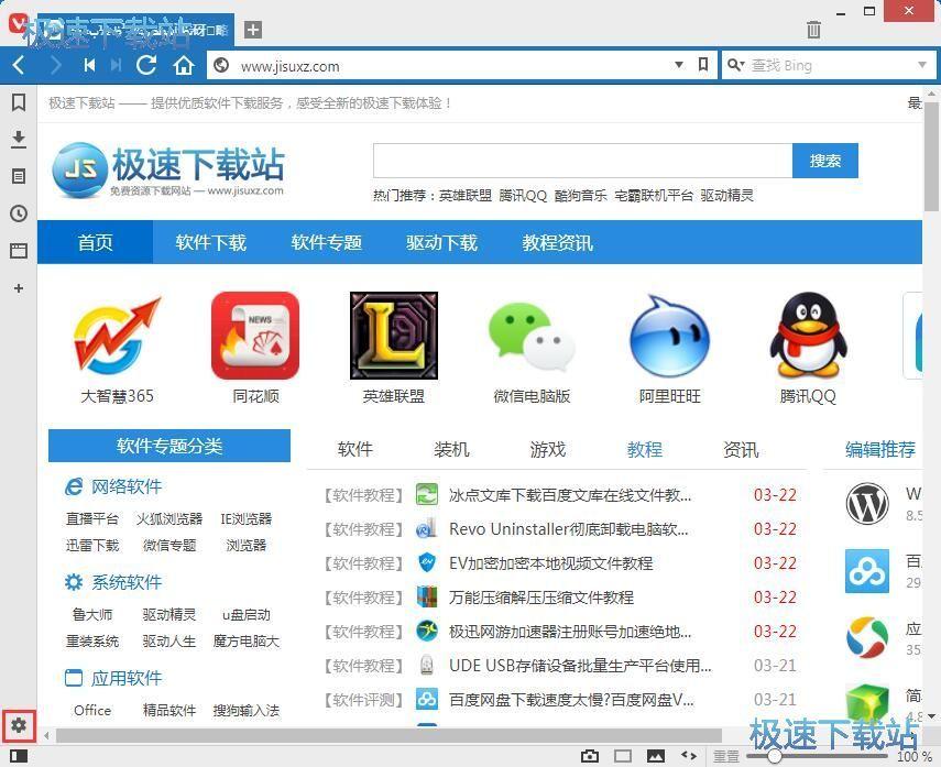 设置浏览器搜索引擎教程