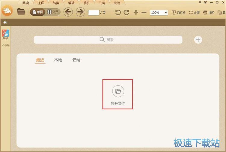 阅读本地PDF文件教程