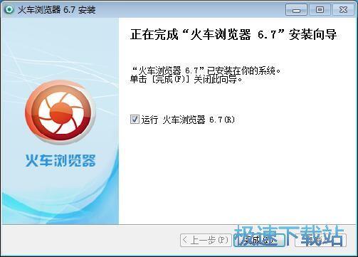 图:火车浏览器安装教程