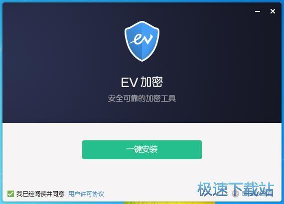 EV加密安装教程