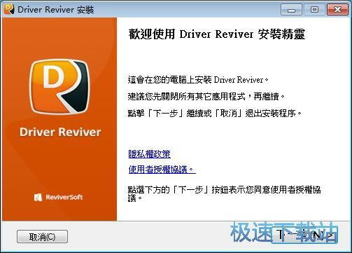 图:Driver Reviver安装教程