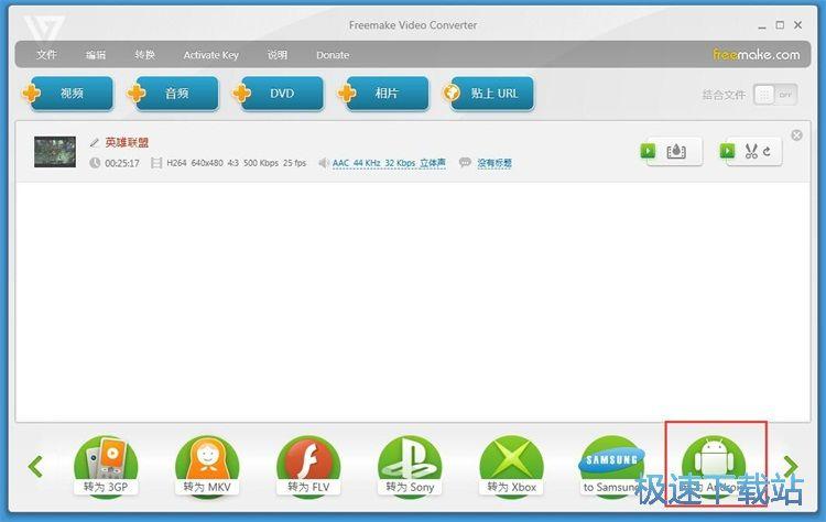 MP4转安卓视频教程