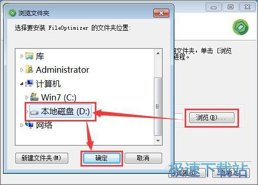 FileOptimizer安装教程