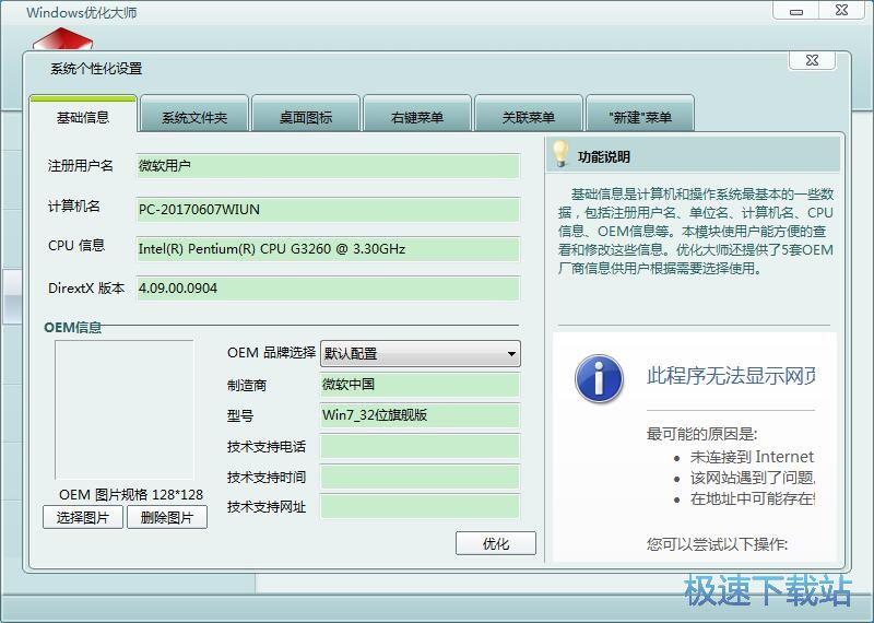 图:Windows优化大师7.99评测