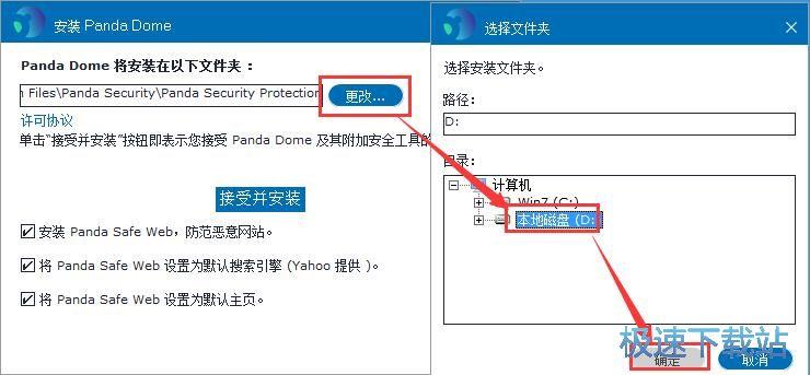 Panda Free Antivirus安装教程