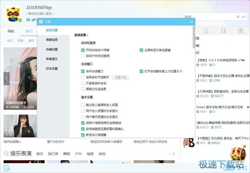 图:YY语音8.35评测