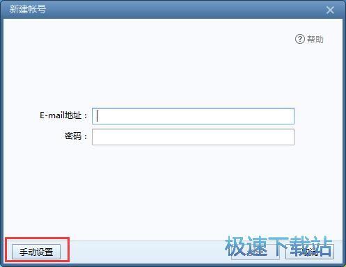 登录邮箱教程