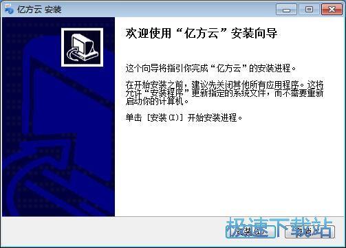 亿方云安装教程