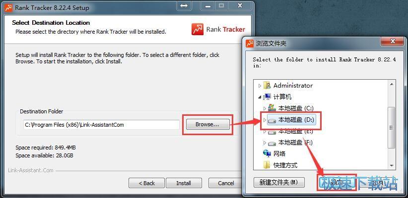 图:Rank Tracker安装教程