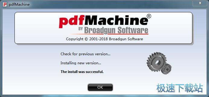 pdfMachine安装教程