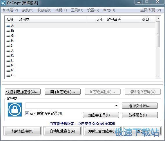 加密电脑文件教程