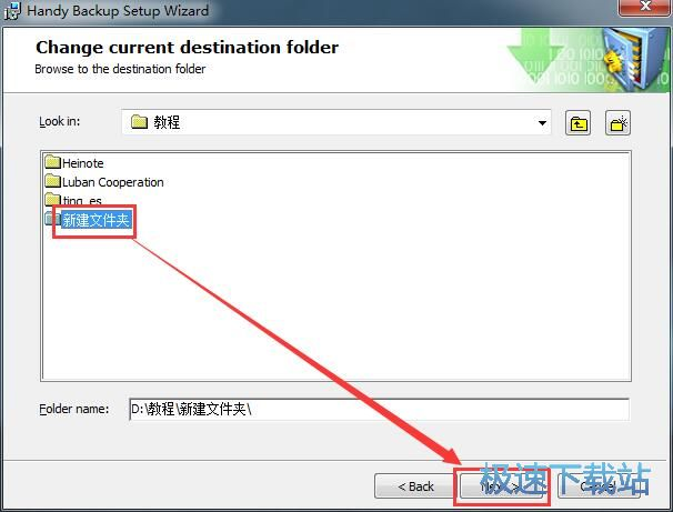 Handy Backup安装教程
