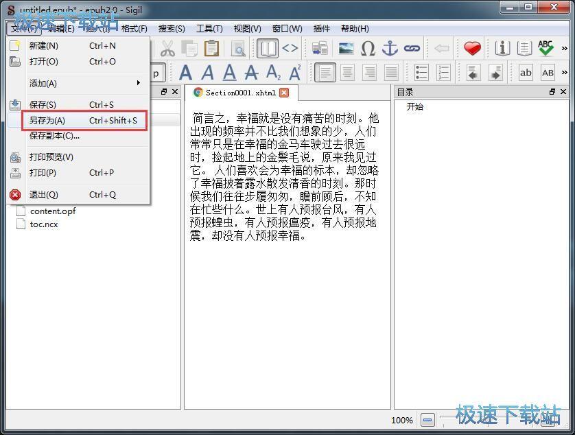 制作电子书教程