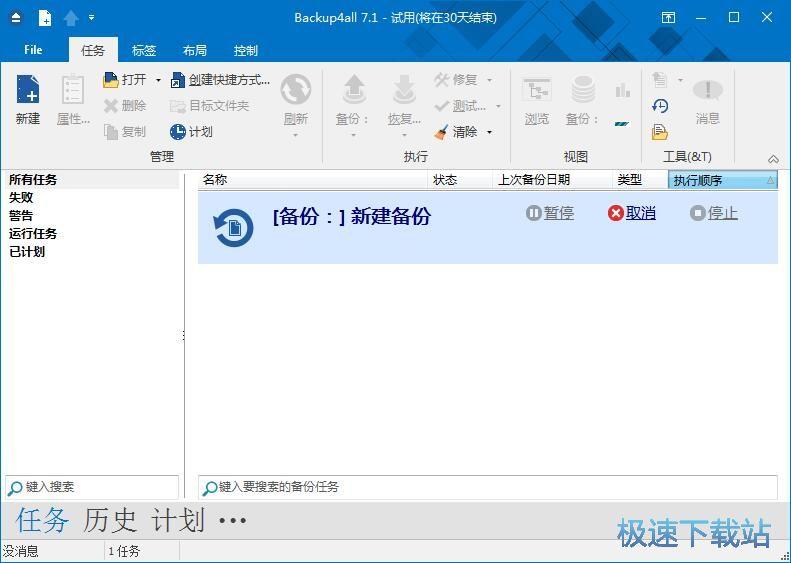 图:备份本地文件夹教程