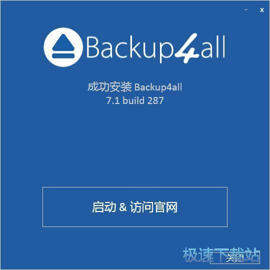 Backup4all 安装教程