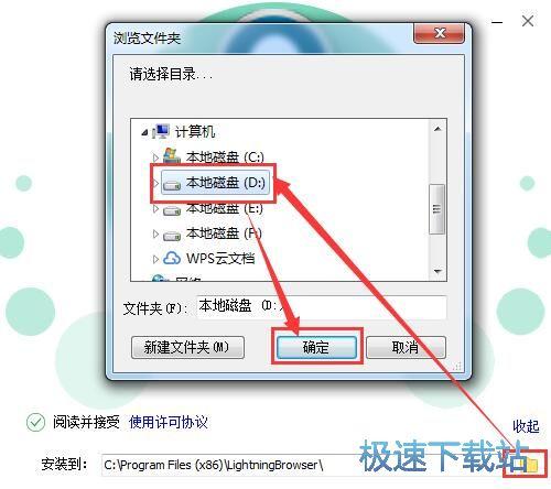 闪电极速浏览器安装教程