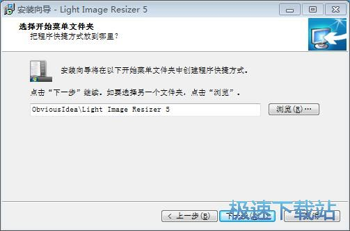 Light Image Resizer安装教程
