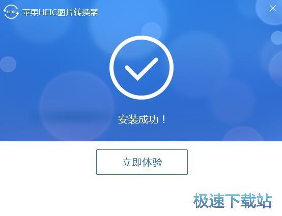 苹果HEIC图片转换器安装教程